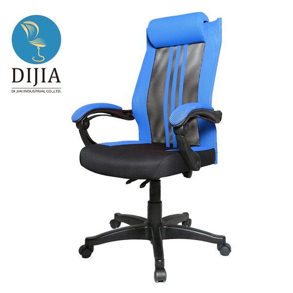 電腦椅辦公椅【DIJIA】星光彈力曲線電腦椅
