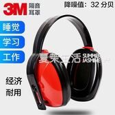 耳塞 3m1436耳罩防噪音睡眠用超強防呼嚕靜音降噪學習工業專業隔音·快速出貨