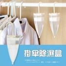 雨傘除濕器 衣櫥 掛勾除溼盒 除溼袋 鞋櫃 克潮 防潮包 衣物 除臭 集水 吊掛型 掛袋 櫥櫃 除濕劑