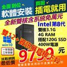 【9799元】全新INTEL第8代3.1...