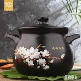 砂鍋燉鍋耐高溫瓦罐湯煲陶瓷沙鍋家用明火燃氣湯鍋大號煲湯鍋小號 PA12494『紅袖伊人』