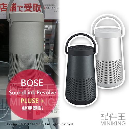 日本代購 BOSE SoundLink Revolve Plus + 黑白 無線 防水 攜帶 藍芽喇叭