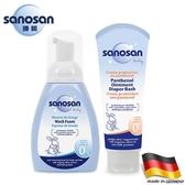 德國sanosan珊諾-baby泡泡慕絲護膚組