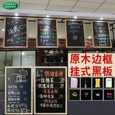 實木雙面磁性大小黑板掛式店鋪餐廳家居兒童寫字繪畫留言書寫字板 卡布奇诺HM