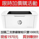 【限時加價購活動】HP LaserJetPro M15w 無線黑白雷射印表機 (加購二支碳粉只要1000元 現省$1940)
