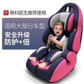 兒童安全座椅 嬰兒車載簡易便攜式坐椅  汽車用9個月-12歲0-4檔isofix