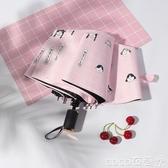 雨傘全自動可愛遮陽傘三折疊太陽傘防曬防紫外線雨S傘女晴雨兩用 夏季上新