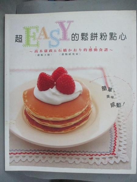 【書寶二手書T7/餐飲_YIM】超EASY的鬆餅粉點心_高木康政