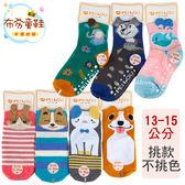童襪(13~15公分)《布布童鞋》貝柔立體造型止滑童襪 共七款 挑款不挑色