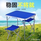 折疊桌  輕便可折疊小桌子家用長方形餐桌學生學習宿舍桌擺地攤桌 XY5079 【KIKIKOKO】TW