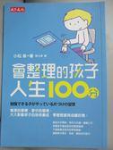 【書寶二手書T4/親子_HHY】會整理的孩子人生100分_小松易