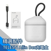 TELESIN Hero5/6/7 Allinbox 充電盒 充電座 充電【GP010】