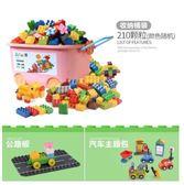 積木玩具拼裝益智女孩男孩子寶寶1-2-3-6-7-8-10周歲 法布蕾輕時尚igo