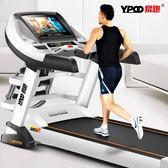 跑步機 家用室内多功能跑步机超静音智慧折叠 健身房专用   麻吉鋪