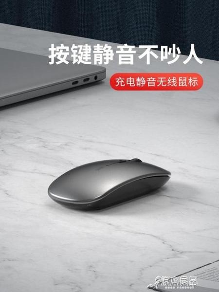 無線滑鼠 滑鼠可充電靜音無聲游戲商務辦公平板