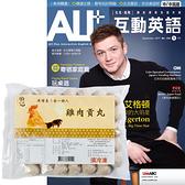 《ALL+互動英語》互動下載版 1年12期 贈 田記雞肉貢丸(3包)