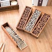 ◄ 生活家精品 ►【K67】花邊簍空木質文具盒 韓版 創意 學生 文具 雕花 兒童 禮物 學習 桌面