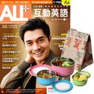 《ALL+互動英語》互動下載版 1年12期 贈 頂尖廚師TOP CHEF馬卡龍圓滿保鮮盒3件組(贈保冷袋1個)