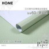 【南紡購物中心】淺綠色 防水自黏壁紙 日式禪風 立體麻布紋路