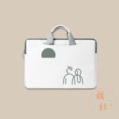 手提電腦包小米13.3/14/15.6寸華碩蘋果可愛筆記本內膽包【橘社小鎮】