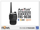 【分期0利率,免運費】ANYTALK 樂華 FRS-903B APP 無線對講機 無距離限制 (公司貨)