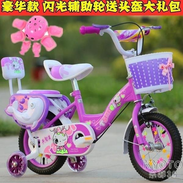 兒童自行車女孩腳踏車3-4-5-6-7-10歲小男童14/16/20寸公主款單車 京都3C YJT