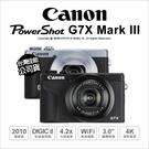 Canon G7X Mark III 相機 4K 類單眼 Vlog 直播 G7X3 G7XM3 公司貨【64G+回函禮~1/31 可分期】薪創數位