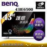 【BenQ】43吋 低藍光黑湛頻LED液晶顯示器+視訊盒(43IE6500)