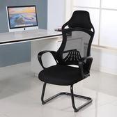 電腦椅家用弓形椅辦公椅會議網椅培訓職員椅電競椅可躺HL 【好康八八折】
