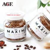 日本 AGF Maxim 香醇摩卡咖啡 80g 白罐 咖啡 即溶咖啡 沖泡飲品 沖泡