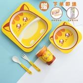 竹纖維餐具兒童分格隔餐盤碗幼兒園寶寶可愛卡通家用防摔無毒套裝