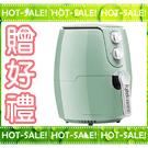 《加贈纖維布》Fujitek FTD-A33 富士電通 3.2L 智慧型氣炸鍋 (限量款春天田園綠色)
