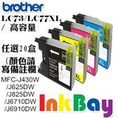 BROTHER LC77 XL /LC73 高容量相容墨水匣20顆【適用】MFC-J430W/J625DW/J825DW/J6710DW/J6910DW