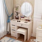 梳妝台臥室現代簡約小戶型迷你化妝台女孩網紅經濟型簡易收納桌櫃HM 3C優購