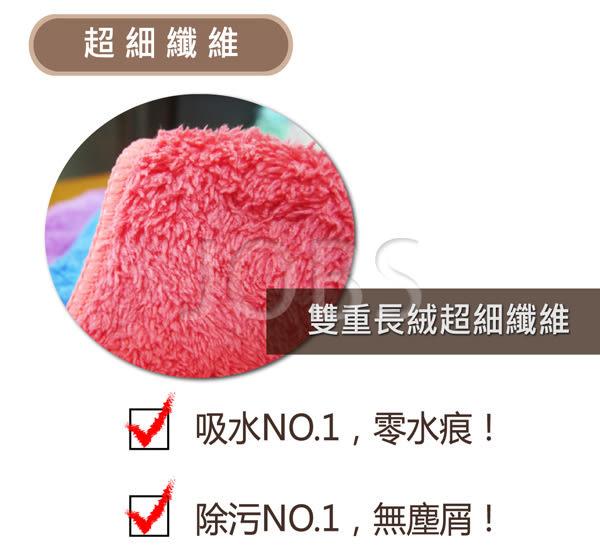 【JOBS】超纖長絨除污抹布 (3入裝)