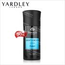 YARDLEY雅麗紳士柔香身體噴霧-150mL[56599]英國皇室背書的香氛品牌