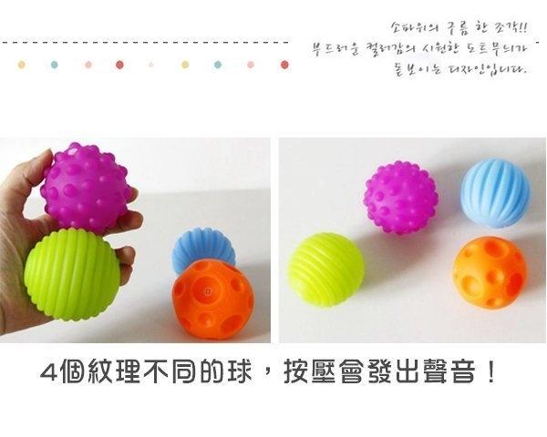 寶寶立體手抓球觸覺按摩球 波波球 玩具 4入組