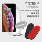 MiPOW Power Cube X2 5000mAh MFi認證 無線充電+帶線行動電源 雙向快充 行動電源