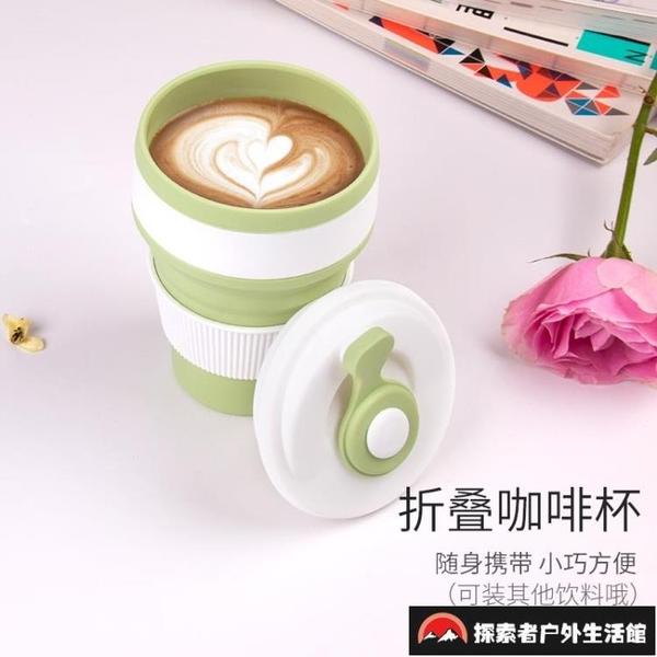 折疊水杯硅膠水杯耐高溫可裝沸水咖啡杯便攜式旅行伸縮可折疊杯子【探索者戶外生活館】