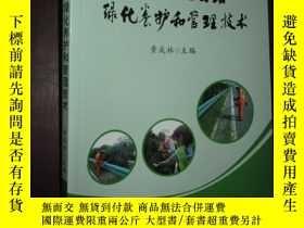 二手書博民逛書店罕見安徽省高速公路綠化養護和管理技術(16開)5460 黃成林
