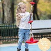 兒童室內鞦韆蕩外吊樹鞦韆戶外爬繩室繩圓盤攀爬訓練【白嶼家居】