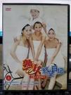 挖寶二手片-S62-002-正版DVD-...