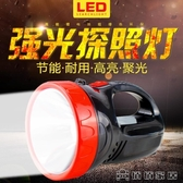 手電筒 強光LED手電筒探照燈手提燈手提便攜式可充電式應急燈遠程照明燈(快速出貨)