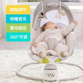 嬰兒搖椅寶寶電動搖籃搖搖椅躺椅安撫哄娃神器哄睡新生兒搖床睡籃  IGO