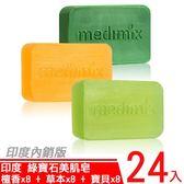 【24入裝】 印度 Medimix 綠寶石美肌皂-檀香+草本+寶貝