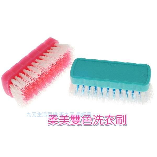 【九元生活百貨】皮久熊 柔美雙色洗衣刷 清潔刷