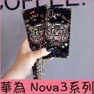 【萌萌噠】華為 HUAWEI Nova3 Nova3i  歐美奢華大氣款 老虎頭保護殼 四角方形鉚釘 亮面手機殼 手機套