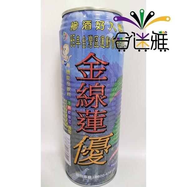【免運直送】金線蓮優機能性飲料520ml(24罐/箱)*1箱【合迷雅好物超級商城】-01