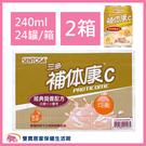 【贈現金卡】三多 補體康C 240ml 2箱48罐 經典營養配方 管灌飲食 補体素C 流質飲食