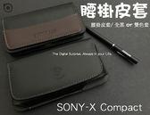 【精選腰掛防消磁】適用 SONY Xcompact F5321 4.6吋 腰掛皮套橫式皮套手機套保護套手機袋